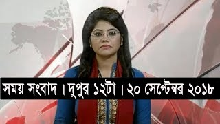সময় সংবাদ   দুপুর ১২টা   ২০ সেপ্টেম্বর ২০১৮     Somoy tv bulletin 12pm  Latest Bangladesh News HD