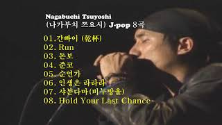 ♣Nagabuchi Tsuyoshi(나가부치 쯔요시) J-pop 8곡 ♣
