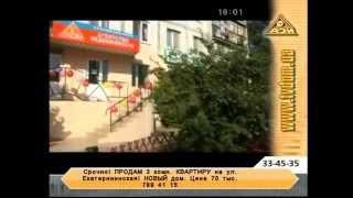 видео Агентство недвижимости АН