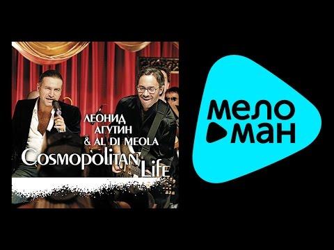 ЛЕОНИД АГУТИН & AL DI MEOLA - COSMOPOLITAN LIFE