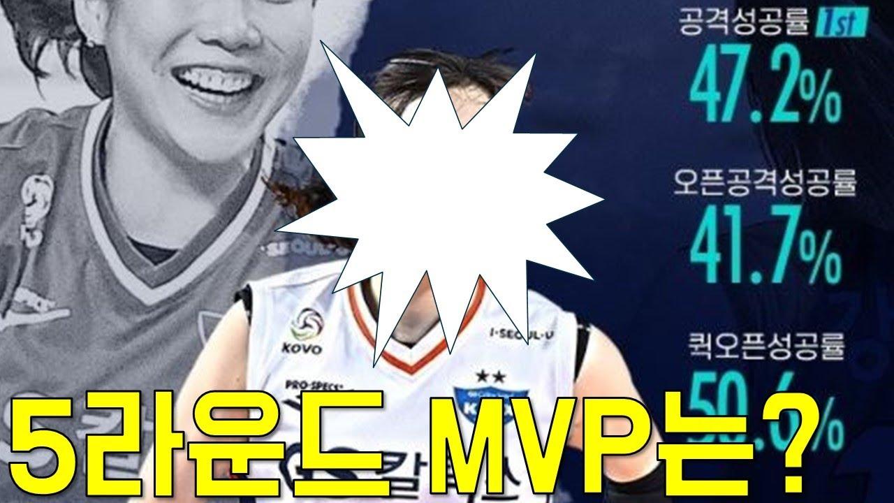 여자배구 V리그 5라운드 MVP는 바로바로~~~~[여자배구직캠]
