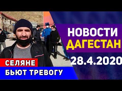 Новости Дагестана за 28.04.2020 год