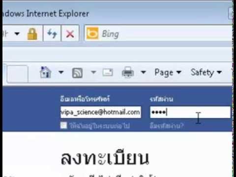 วิธีการ login เข้าใช้งานเฟสบุ๊ค