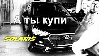 Купить новый Хундай Солярис или New Hyundai Solaris 2017