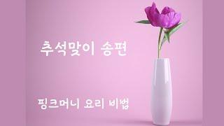 핑크머니 추석맞이 송편 만들기 1편