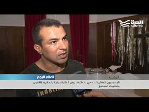 المسيحيون المغاربة... أقلية صامتة تسعى إلى الإعتراف بها والتحرر من القيود  - 21:21-2017 / 8 / 7