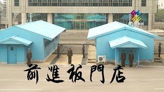 獨立特派員 第542集 (前進板門店)