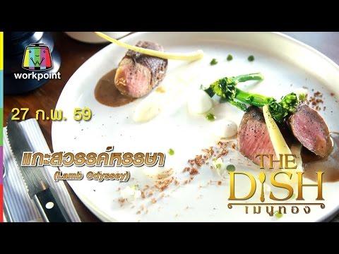 The Dish เมนูทอง | แกะสวรรค์หรรษา | ร้าน Tribeca Restobar | 27 ก.พ. 59 Full HD