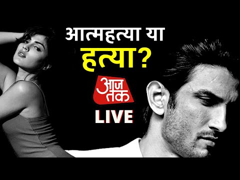 Sushant Case: CBI Inquiry Live | AajTak Live TV | सुशांत सीब