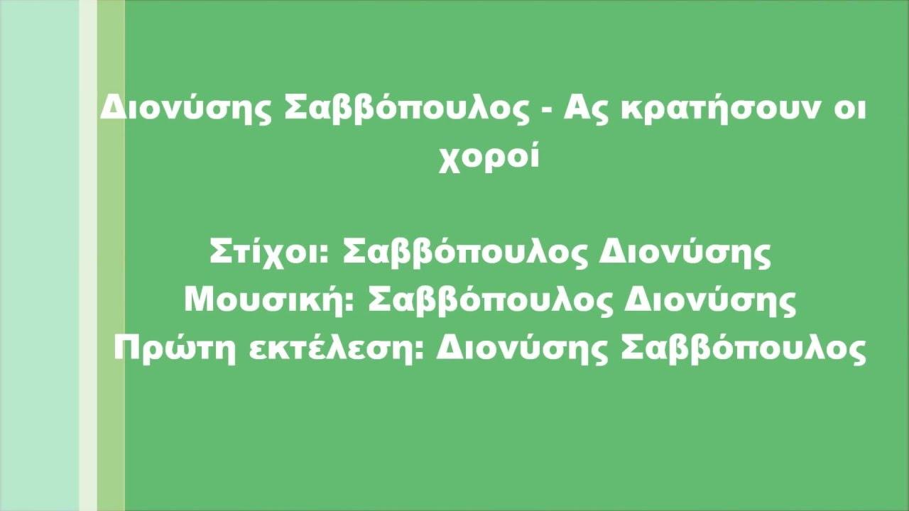 Διονύσης Σαββόπουλος - Συννεφούλα / Το Δέντρο