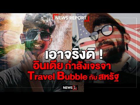 เอาจริงดิ ! อินเดียเผยกำลังเจรจา Travel Bubble กับสหรัฐ : [NEWS REPORT]