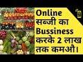 Online Vegetables Business Website Making Process |Todays Technology