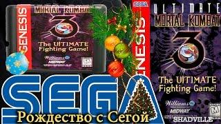 Ultimate Mortal Kombat 3 (Sega, 16 bit) Прохождение игры за Синдел + все фаталити MK3