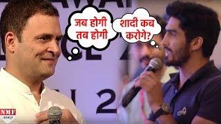 Marriage के सवाल पर Rahul Gandhi ने दिया Interesting Answer