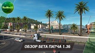 [ETS 2] ОБЗОР БЕТА ПАТЧА 1.36