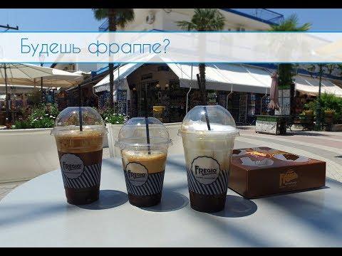Греческий холодный кофе фраппе, фредо эспрессо, фредо капучино