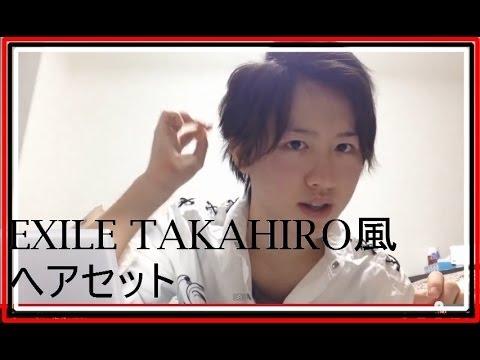 髪型 エグザイル 髪型 セット : youtube.com