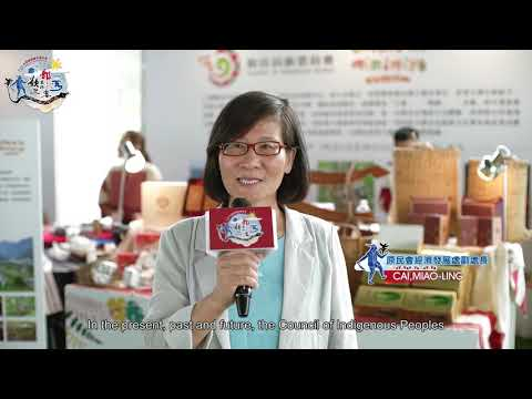 The 2018 Taiwan Tribal Tourism Carnival Feature Presentation