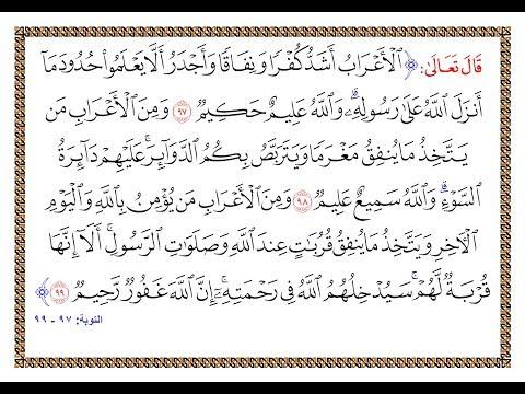تفسير سورة التوبة من الآية 97 إلى الآية 99 تفسير السعدي المقروء والمسموع Youtube