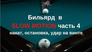 SLOW MOTION Часть 4 На бильярде. НАКАТ, ОСТАНОВКА, УДАР НА ВИНТЕ. Слоу моушн.