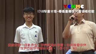 學長會學生代表領唱校歌1718(YCKMC余振強紀念中學)