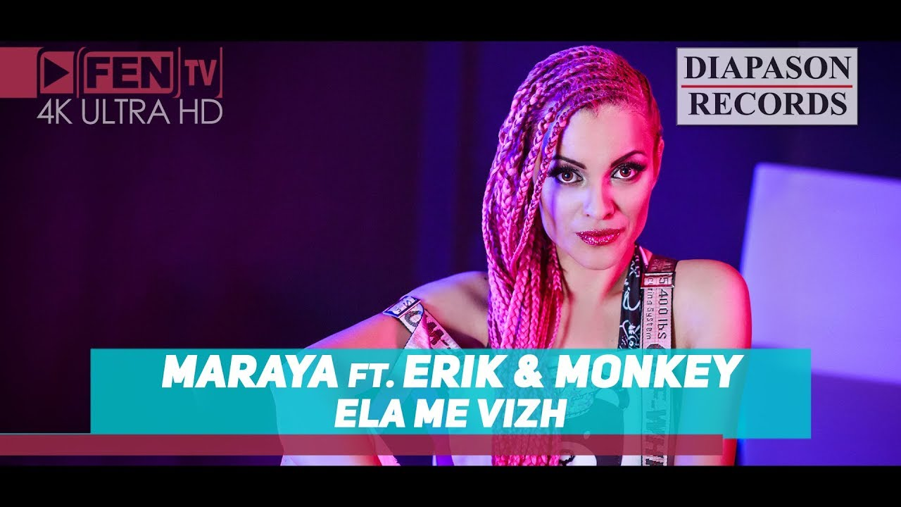 MARAYA FEAT.  ERIK & MONKEY - Ela me vizh / МАРАЯ FEAT. ЕРИК & MONKEY - Ела ме виж
