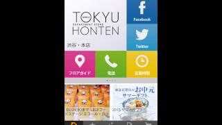東急百貨店アプリ