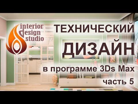 Технический дизайн интерьера квартиры - часть 5