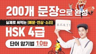 [중국어단어] 중국어회화 200문장으로 완성하는 HSK…