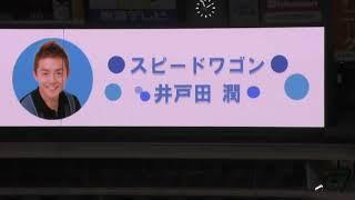 ファンフェスタ #井戸田潤.