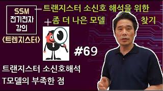 [전기전자 강의]  트랜지스터 69. T-model을 …