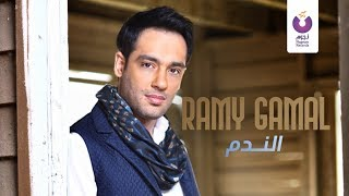ramy gamal el nadam   رامي جمال الندم