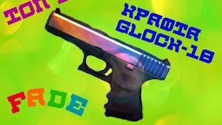 ТОП 5 ► Крафта Glock-18 Fade(Градиент) ► CS:GO.