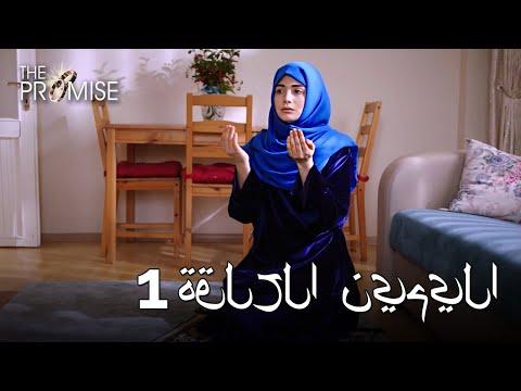 The Promise Episode 1 (Arabic Subtitle) | اليمين الحلقة 1