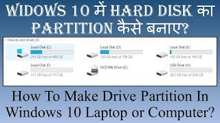 [Hindi] how to make drive partition in windows 10 | Computer Me Hard Drive Partition Kese karte h?