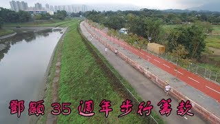 Publication Date: 2018-01-19 | Video Title: [TangHin] 35週年校慶步行籌款 Walkathon