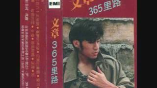 文章 - 三百六十五里路 / Three Hundred Sixty Five Miles of Road (by Wen Zhang)