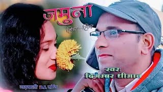 Jamuna(जमुना) / Latest Garhwali DJ Song / Digambar Deeman / Dhrmesh Sagar / Np Films Official