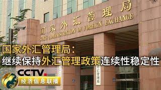 《经济信息联播》 20190807| CCTV财经