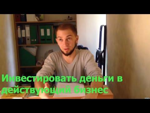 Инвестировать деньги в действующий российский бизнес, инвестировать выгодно