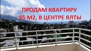 Крым, Ялта  Продам квартиру 85 м2, в новом доме Лот №2863   Купить квартиру в Ялте можно тут...