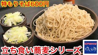 【立ち食い】人生初の「ゆで太郎」で特もり(700g)600円を食べてみた‼️【MAX鈴木】【マックス鈴木】 thumbnail