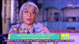 8 الصبح - المنتجة ناهد فريد شوقي تتحدث عن إكتشاف موهبة التمثيل فى إبنتها ناهد السباعي