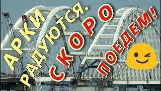 Крымский(апрель 2018)мост! Арки,пролёты,опоры! Что новенького? Работы идут Новый обзор!