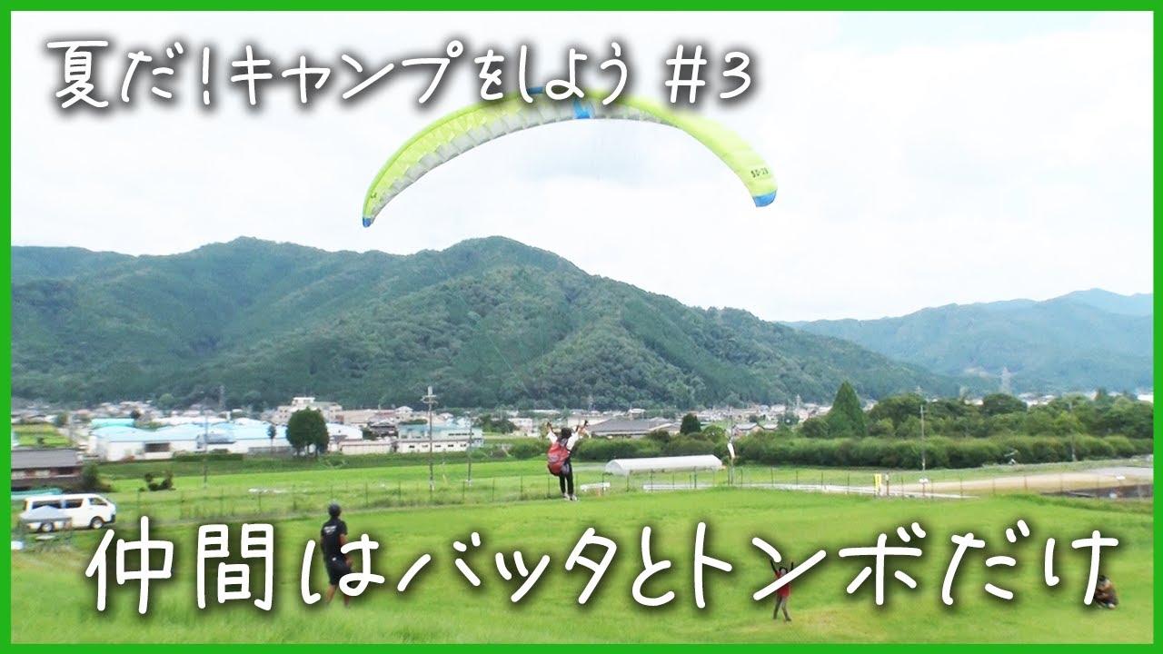 【夏休み特別企画#3 】仲間はバッタとトンボだけ【パラグライダー】