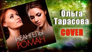 НЕАНГЕЛЫ - РОМАН / COVER - Ольга Тарасова