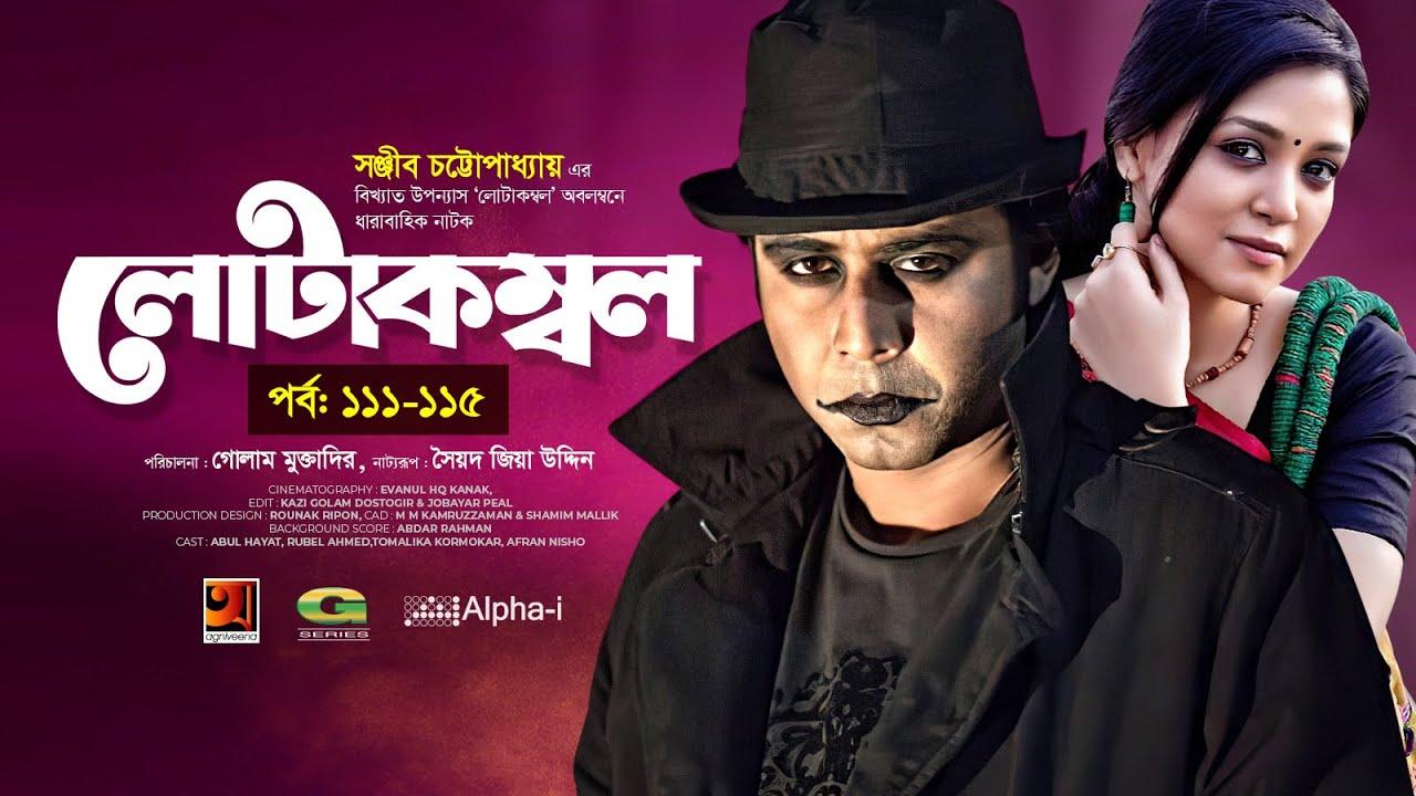 Lotakambal   Episode 111-115   লোটাকম্বল   Afran Nisho   Sharlin Farzana   Bangla Natok 2021