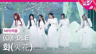 [MPD직캠] (여자)아이들 직캠 4K '화(火花)(HWAA)' ((G)I-DLE FanCam) | @MCOUNTDOWN_2021.1.14