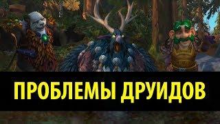 Проблемы Друидов в World of Warcraft