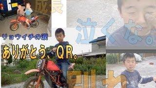 【リョウイチの涙】ファーストバイク QR50 とのお別れ 大切な思い出